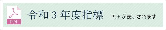 平成30年度高石藤井病院指標