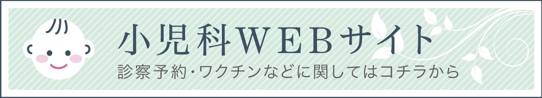 小児科WEB予約