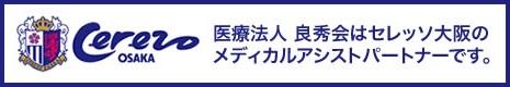 医療法人 良秀会はセレッソ大阪のメディカルアシストパートナーです。