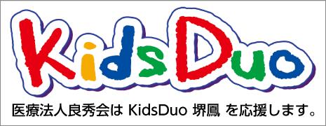 KidsDuo 医療法人良秀会は「KidsDuo」堺鳳を応援します。